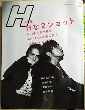 H エイチ 2004年12月号 Vol.71