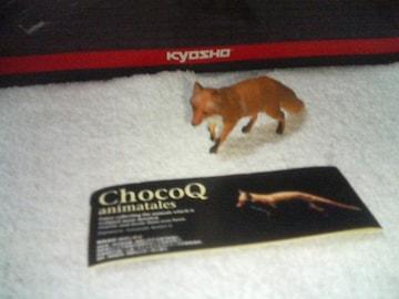 チョコQ  アニマルテイル6  キタキツネ