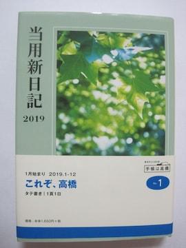 高橋 手帳 2019年 B6 中型当用新日記 No.1 (2019年1月始まり)