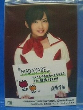 MADAYADE リリイベ コレクション写真・L判1枚 #11/須藤茉麻