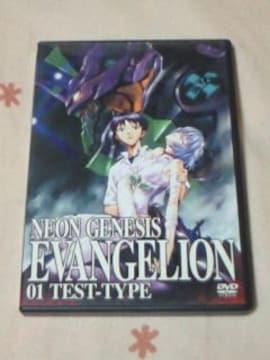 DVD 新世紀エヴァンゲリオン 01 TEST-TYPE