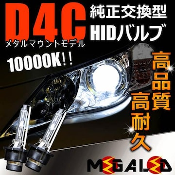 Mオク】タントエグゼカスタムL455/465S系/ヘッドライト純正交換HIDバルブ10000K