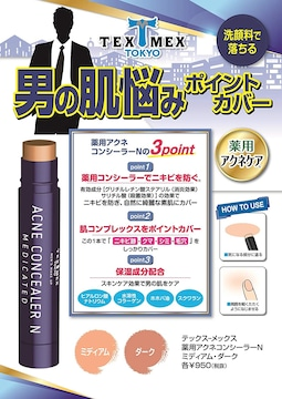 メンズ 薬用コンシーラー 4.5g