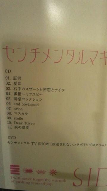 激レア☆シド/センチメンタルマキアート☆初回盤A/CD+DVD/帯・トレカ2枚(マオ・ユウヤ)美品 < タレントグッズの
