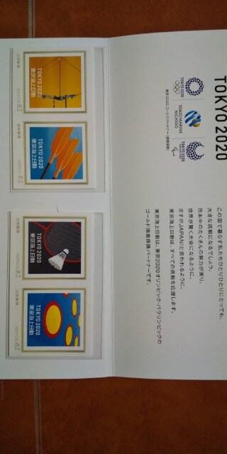 未使用  東京2020オリンピック・パラリンピック記念  オリジナル  フレーム切手 < ホビーの