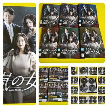 DVD★嵐の女★ 全47巻 レンタル落ち ★「福寿草」ヒョン・ウソン