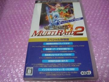 掘 PSP非売品☆三国無双 マルチレイド2 スペシャル体験版