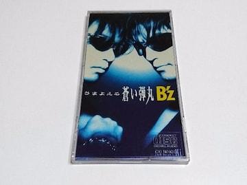 【8cmシングル】さまよえる蒼い弾丸/B'z