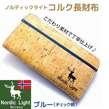 特価 ノルディックライト コルク素材長財布 チェック柄ブルー