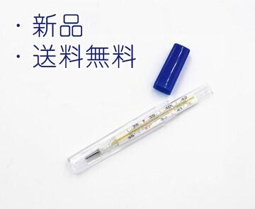 水銀体温計【新品】【送料無料】