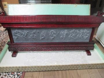 中国 仕切り板 衝立 彫刻 オブジェ 置物 石?