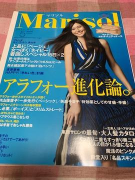 ★1冊(切抜き可)/Marisol 2012.5