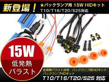 バックランプをHID化 低発熱15W 6000k T10/T20/S25/T25選択