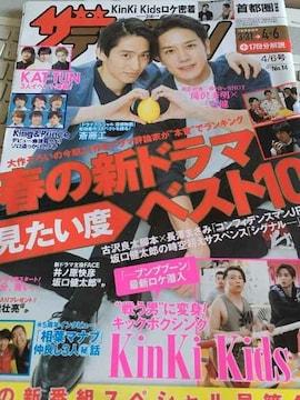 ザテレビジョン2018/3/31→4/6 滝沢くん三宅君表紙切り抜き
