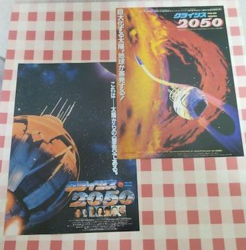 『クライシス2050』チラシ二枚セット