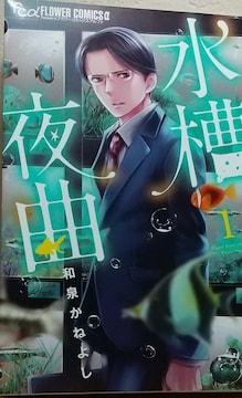 【送料無料】水槽夜曲 1