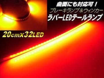 曲がる!バイク汎用/ウィンカー付LEDテールランプ/ブレーキランプ