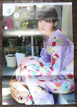 平手友梨奈 欅坂46時代ピンナップポスター