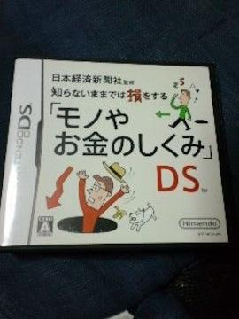 「モノやお金のしくみ」DS※送料込み♪