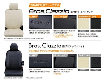 Bros.Clazzioカバー LA100S / LA110S ムーヴ X/L リフター無車用