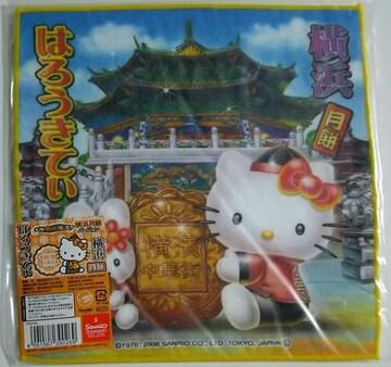 ☆横浜限定 月餅キティ プチタオル 2008☆