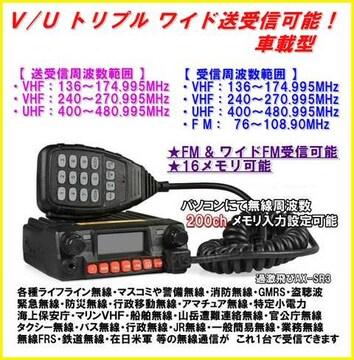 国際マリン VHF V/U トリプル ワイドバンド 送受信可能 無線機