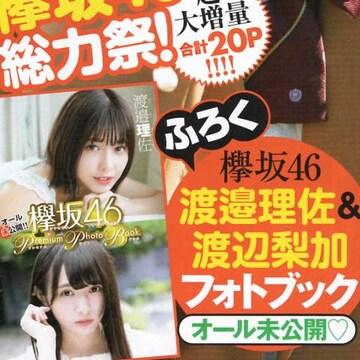 渡邉理佐&渡辺梨加(欅坂46)フォトブック