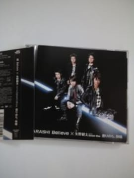送料無料CD+DVD初回限定盤1嵐Believe×矢野健太