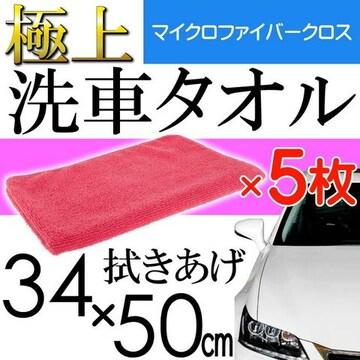 洗車タオル 5枚 マイクロファイバークロス 34×50cm 桃 ro009