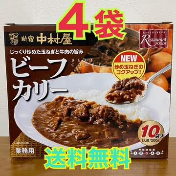 新宿 中村屋 ビーフカリー 4食セット