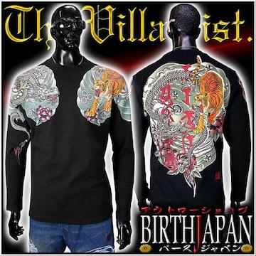和柄カラクリ龍虎刺青長袖Tシャツ/ロンT203820黒XL