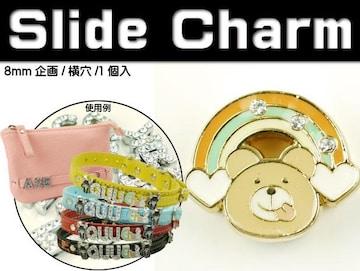 虹スライドチャームパーツAdc9410