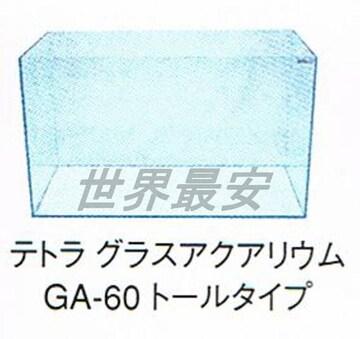 ■新品即決■テトラ■オールガラス水槽■60cm■背高タイプ■枠フレーム無水槽■
