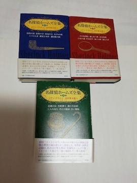 名探偵ホームズ全集 全3巻