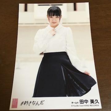 HKT48 田中美久 #好きなんだ 生写真 AKB48