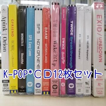 送料込☆K-POP*CDセット * TWICE BTS MonstaX SF9