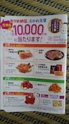 神戸牛すき焼き肉など・当たる。