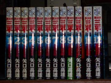釣りキチ三平平成版 全12巻