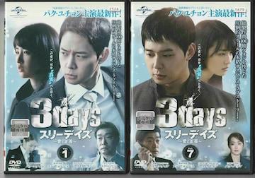 レンタルアップ全12巻「3daysスリーデイズ〜愛と正義〜」