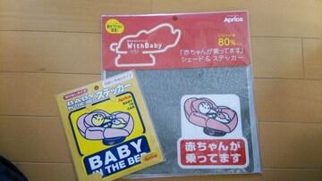 非売品★アプリカ「赤ちゃんが乗ってます」ステッカー2枚