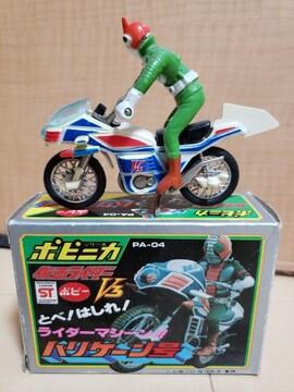 当時ポピー ポピニカ 仮面ライダーV3 ハリケーン号
