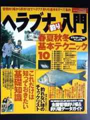 『ヘラブナ釣り入門』管理釣り場〜野釣り/基礎知識・テクニック他…