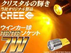 1球�儺10/T16アンバーCREE 7WハイパワークリスタルLED 12V/24V兼用