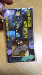 新歌舞伎座!新開場記念ストラップ(^_^)