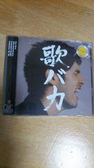 【CD】歌バカ  平井堅 10th Anniversary Complete Single 95〜05
