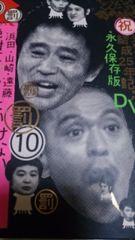 【DVD3枚組】絶対に笑ってはいけない警察24時!!罰/ダウンタウン