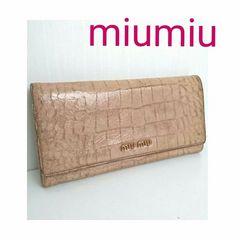 正規 MIUMIU クロコ レザー 長財布  ピンク ベージュ