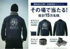 ☆ボス×25周年キャンペーン・当選品・3点・送料込み☆