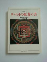 『原典訳 チベットの死者の書』 川崎信定 訳 ちくま学芸文庫