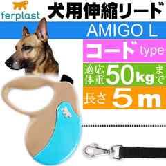 犬 伸縮 リード AMIGO L 灰青 コード 長5m 体重50kgまで Fa011